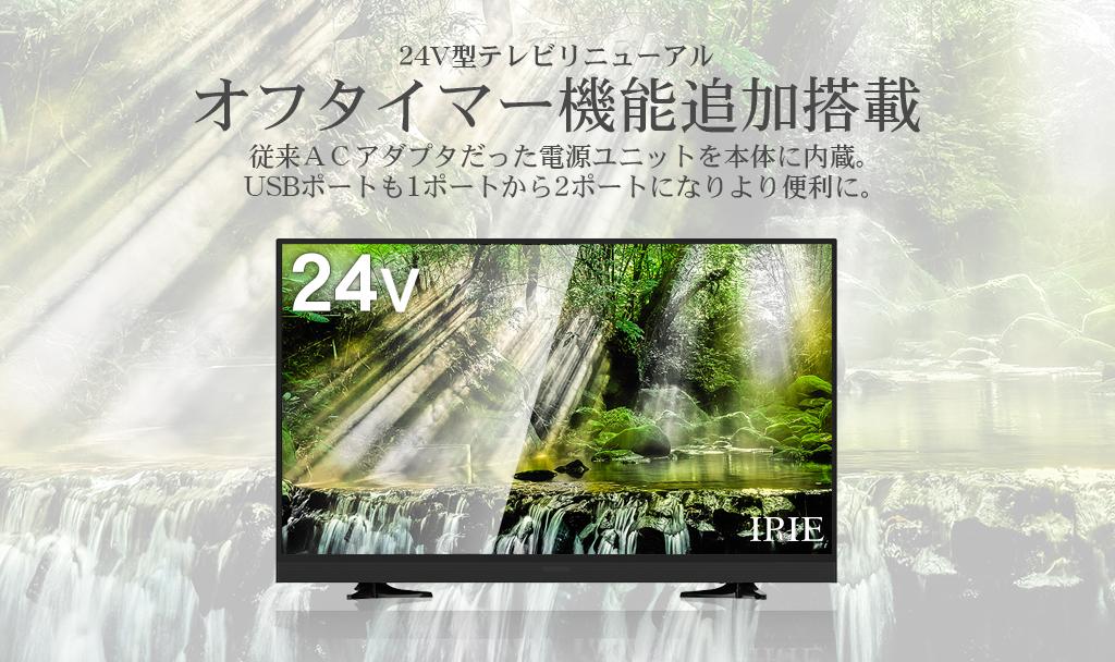 MAL-FWTV24-S 24V型液晶テレビ