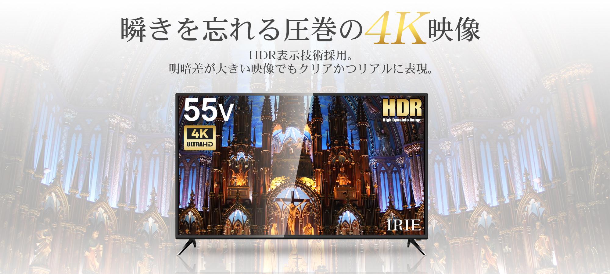 MAL-FWTV55 テレビ55V型