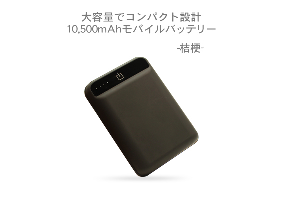 モバイルバッテリー 10,050mAh