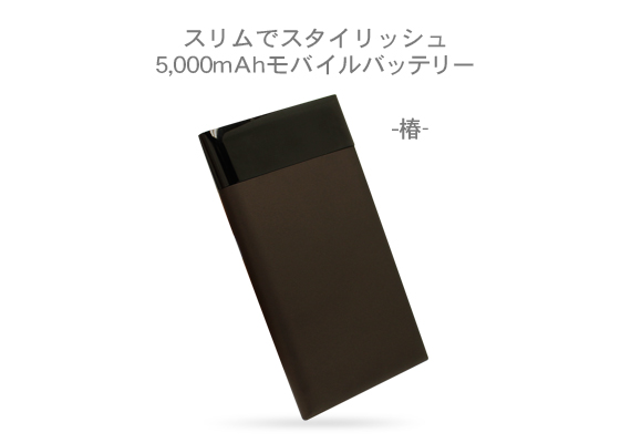 モバイルバッテリー 5,000mAh