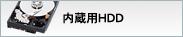 内蔵用ハードディスク