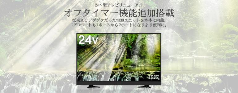 IRIE 24V型 テレビ