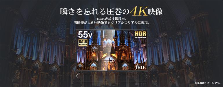 IRIE 55V型 テレビ