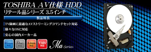 東芝(TOSHIBA)製HDDのリテール品