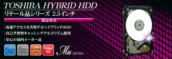 東芝(TOSHIBA)製_ハイブリッドHDDのリテール品