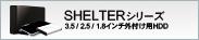 2.5インチ外付け用ハードディスク
