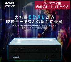 パイオニア 内蔵ブルーレイドライブ BDR-209MBK