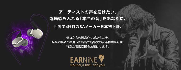 世界で4社目のBAメーカーが開発した日本初上陸イヤホン