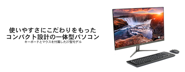 FFF SMART LIFE CONNECTED 一体型パソコン