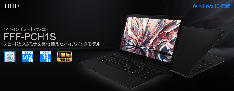 FFF SMART LIFE CONNECTED Core i7搭載ノートPC
