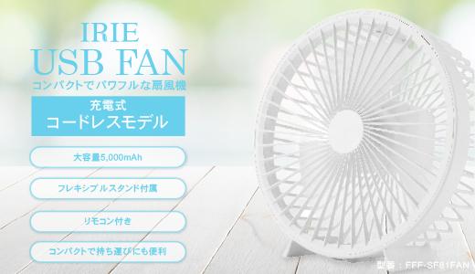 扇風機 FFF-SF81FAN