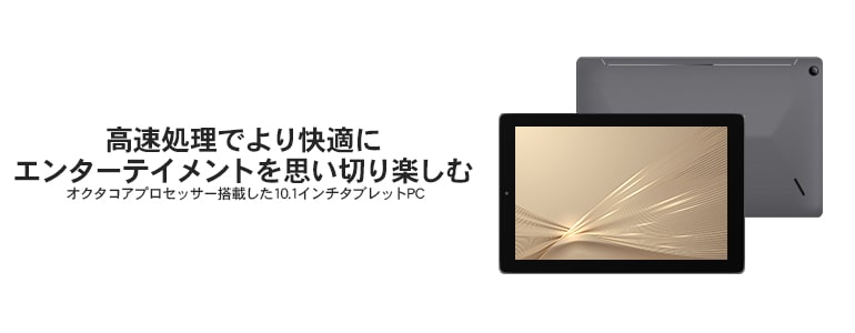 FFF SMART LIFE CONNECTED タブレットPC