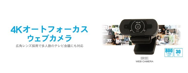 FFF SMART LIFE CONNECTED WEBカメラ