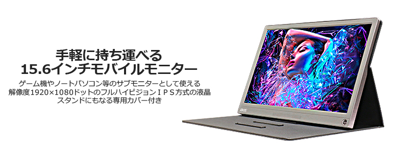 FFF SMART LIFE CONNECTED モバイルモニター IRIE