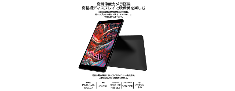 FFF SMART LIFE CONNECTED タブレットPC IRIE