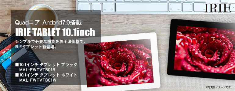 IRIE タブレットPC