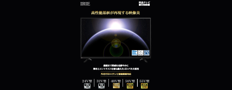 FFF SMART LIFE CONNECTED 液晶テレビ IRIE