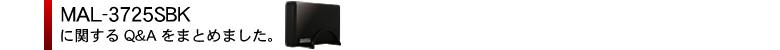 繝ュ繝シ繧ウ繧ケ繝医�励Ξ繝溘い繝�繧キ繝ェ繝シ繧コMAL-3735SBK縺ョQ&A