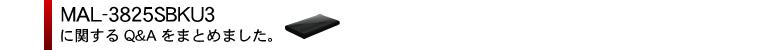 繝ュ繝シ繧ウ繧ケ繝医�励Ξ繝溘い繝�繧キ繝ェ繝シ繧コMAL-3825SBKU3縺ョQ&A