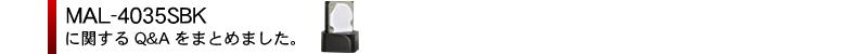 繝ュ繝シ繧ウ繧ケ繝医�励Ξ繝溘い繝�繧キ繝ェ繝シ繧コMAL-4035SBK縺ョQ&A