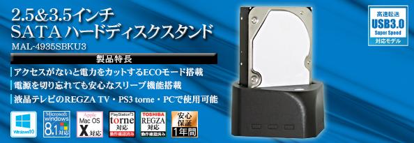 2.5&3.5HDDスタンドの製品情報