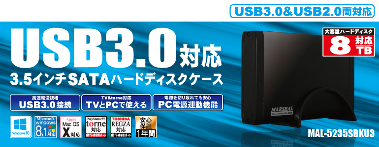 Windows10と大容量8TB HDDに対応 MAL-5235SBKU3