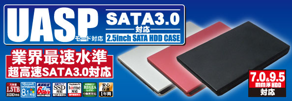 UASPモード対応_2.5インチケース_USB3.0_SATA3.0
