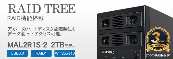 RAID1規格 MAL2R1S-2(容量2TB)