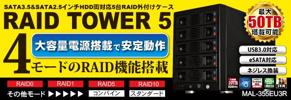 MAL355EU3R(5蜿ーRAID繧ア繝シ繧ケ)