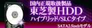譚ア闃晁」スHDD
