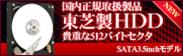 東芝製HDD_512セクタ
