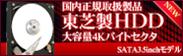 東芝製HDD_4Kセクタ