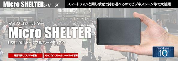 繝昴�シ繧ソ繝悶ΝHDD|Micro SHELTER BK