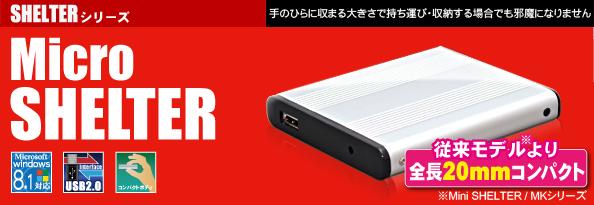 繝昴�シ繧ソ繝悶ΝHDD|Micro SHELTER