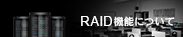 RAID機能とは