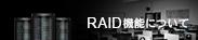 RAID讖溯�ス縺ィ縺ッ