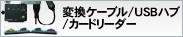 USB螟画鋤繧ア繝シ繝悶Ν