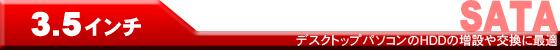 TOSHIBA(東芝製)HDD