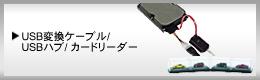 螟画鋤繧ア繝シ繝悶Ν,USB繝上ヶ,繧ォ繝シ繝峨Μ繝シ繝�繝シ