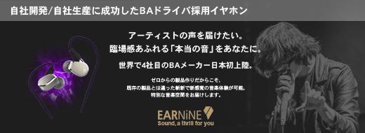 世界で4社目のBAメーカーが開発した日本初上陸イヤホン | EARNiNE