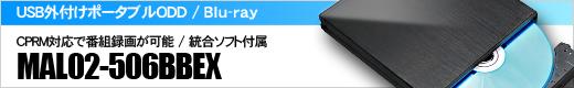 ポータブルODD/Blu-ray