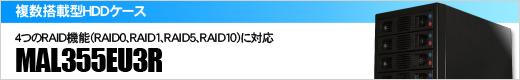 HDD RAIDケース