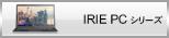 IRIE PCシリーズ