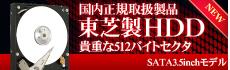 TOSHIBA HDD MD04ACAシリーズ