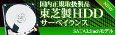 TOSHIBA HDD サーベイランスシリーズ