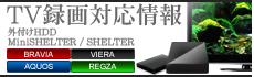 外付けHDD TV対応表