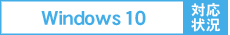 windows10対応表