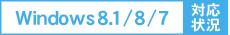 windows8.1/8/7対応表